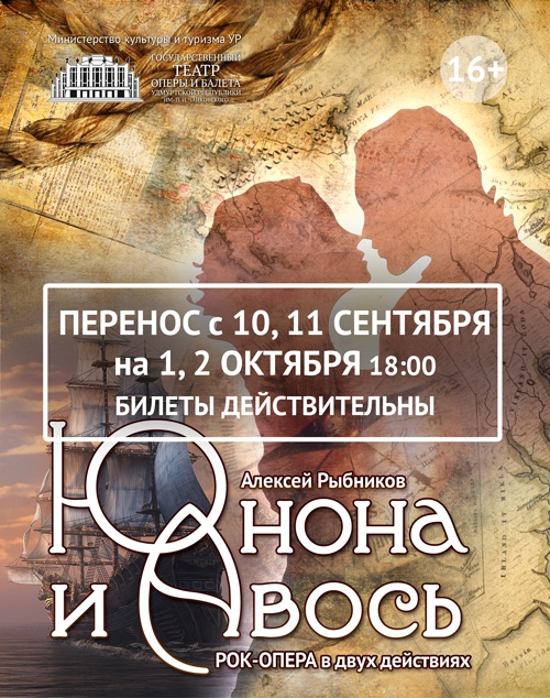 http://operaizh.ru/images/news_theatre/papka%2014/obWH0X9sY5k.jpg